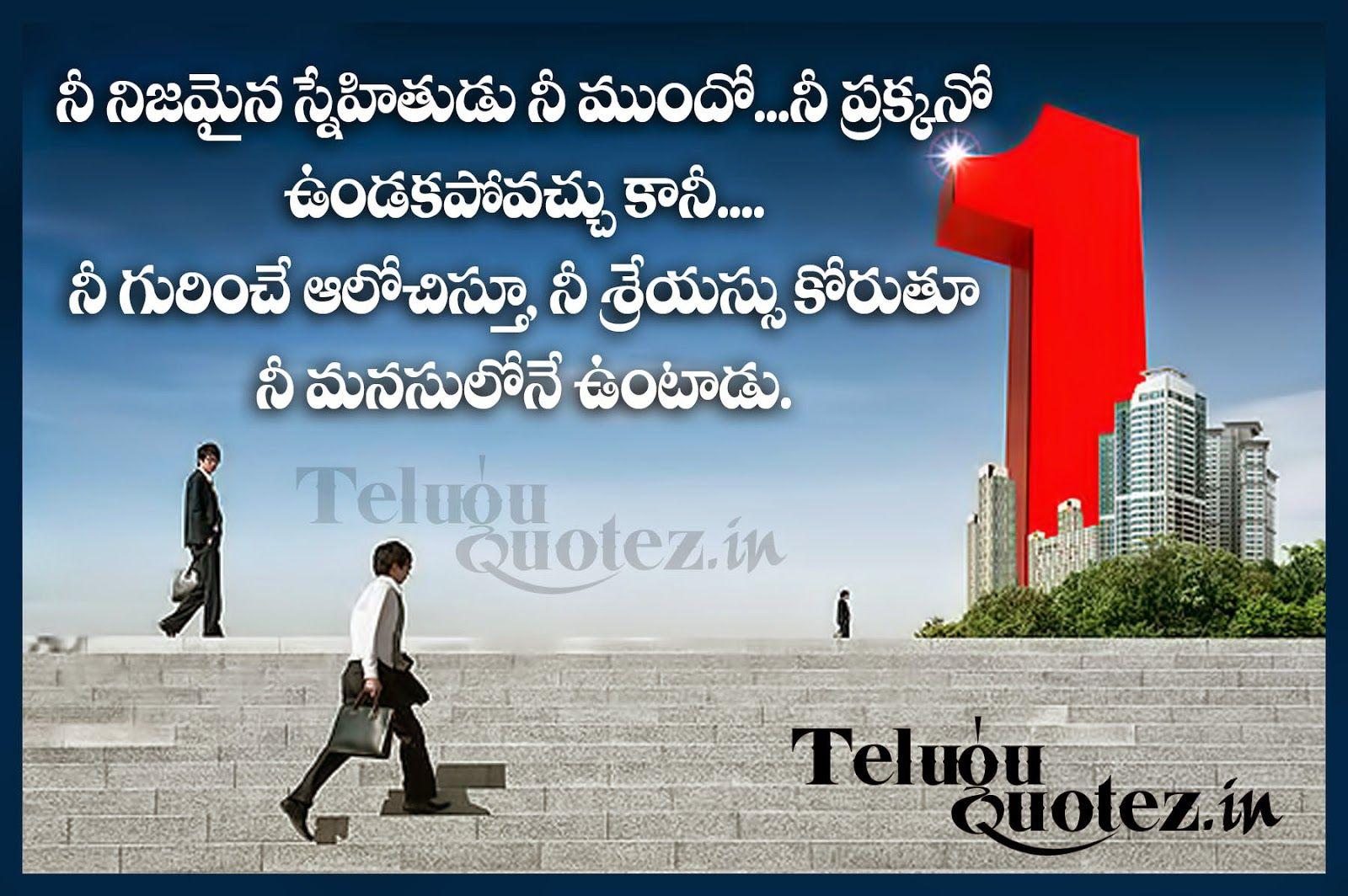 Teluguquotez In Telugu Quotes On Friendship Quotes Good Morning