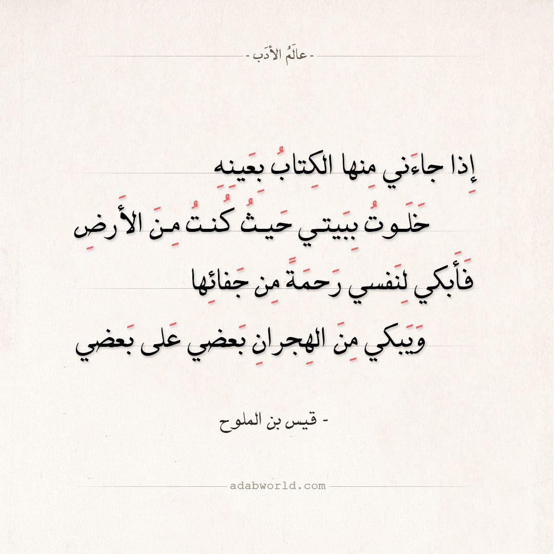 شعر قيس بن الملوح ويبكي من الهجران بعضي على بعضي عالم الأدب Words Quotes Words Quotes