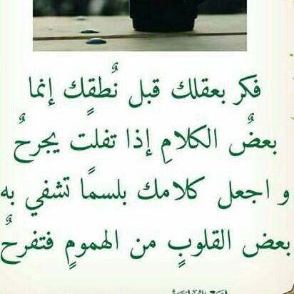 Pin By Marwa Ahmed On كلمات Words Quotes Quotes Words