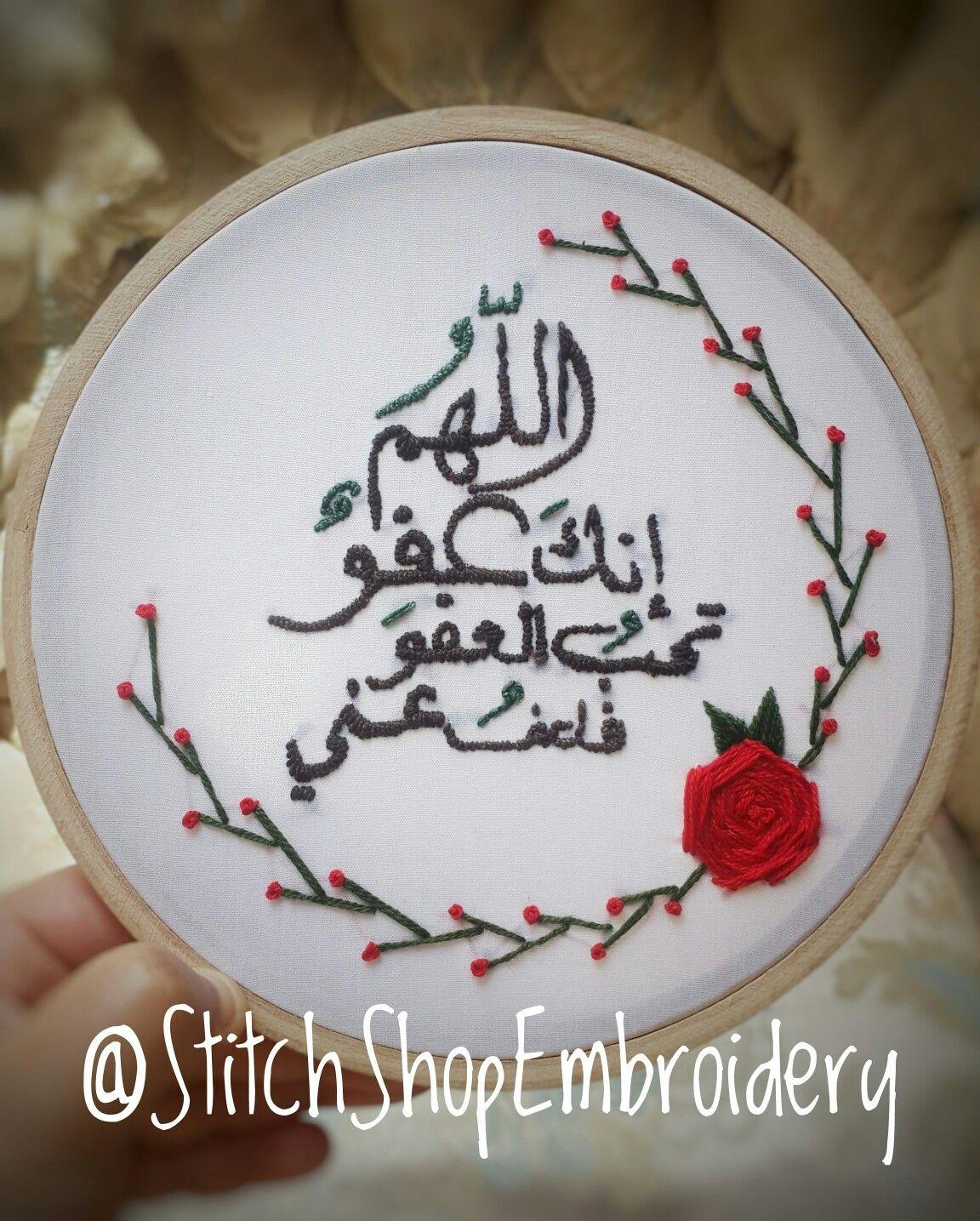 اللهم انك عفو تحب العفو فاعف عني Embroidery Embroideryart Embroiderypattern Embroideryhoo Embroidery Flowers Pattern Embroidery Flowers Flower Patterns
