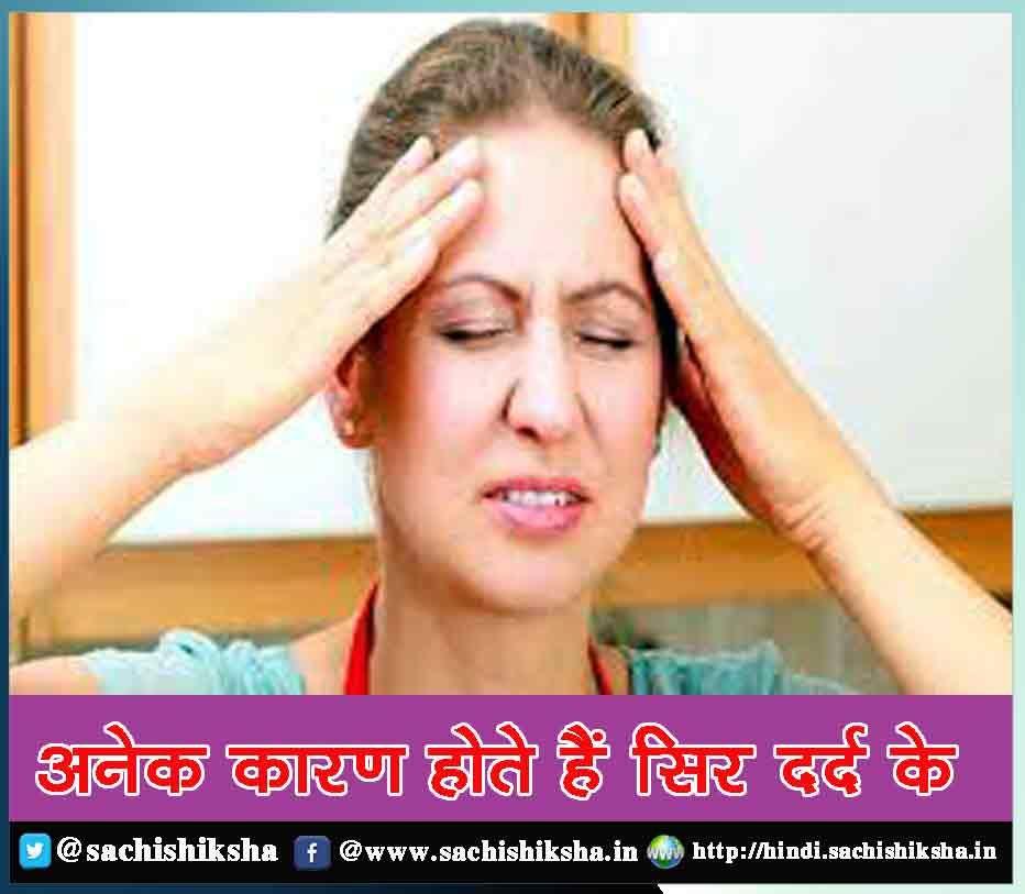 रोजाना की भागदौड़ और बढ़ती हुई समस्याओं के कारण उत्पन्न होने वाले तनावों का नतीजा होता है सिरदर्द। वैसे आमतौर पर यह देखा गया है कि पुरुषों की अपेक्षा स्त्रियां सिरदर्द की अधिक शिकार होती हैं। इसका प्रमुख कारण शायद उनकी भावुकता होती है। अब तक समझा जाता रहा है कि सिरदर्द के कुछ मनोवैज्ञानिक […] The post Sir Dard Ke Karan Kyu Hota Hai in Hindi: अनेक कारण होते हैं सिर दर्द के appeared first on सच्ची शिक्षा - प्रसिद्ध आध्यात्मिक पत्रिका.