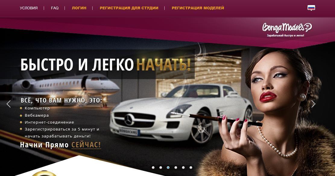 Webcam models сайты работа в компании для девушек