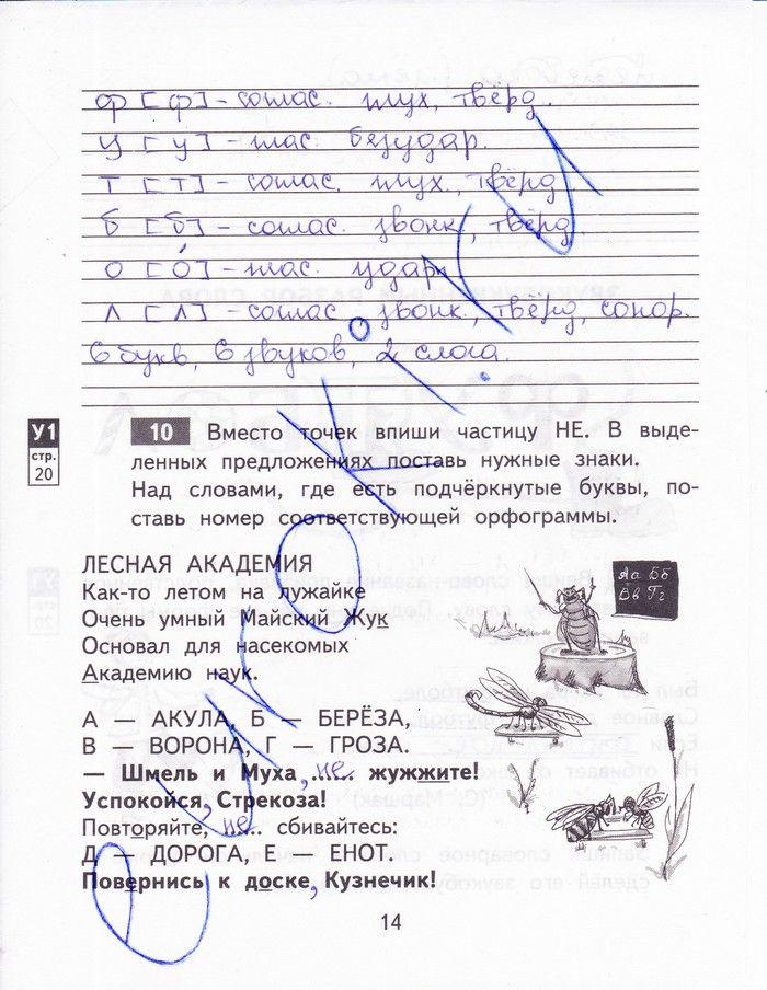 Текст про амелию беделию 5-6 класс перевод