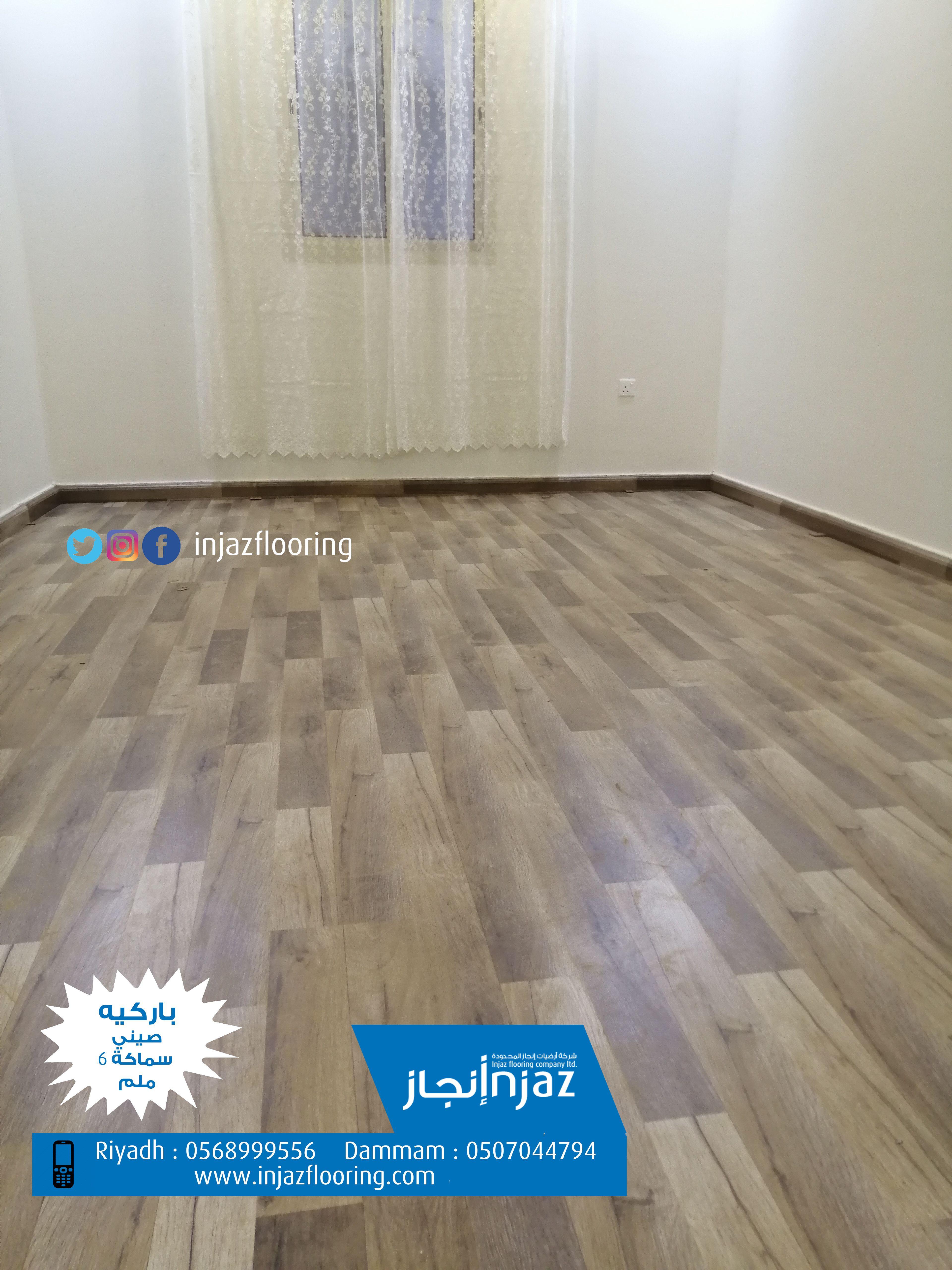 باركيه صيني المتر المربع 30 ريال Flooring Tile Floor Texture