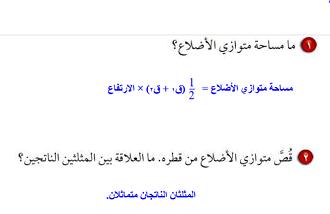 الرياضيات أول متوسط الفصل الدراسي الثاني Math Math Equations Arabic Calligraphy