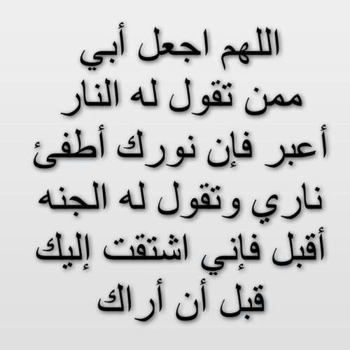 اللهم امين يارب Words Words Worth Islamic Quotes