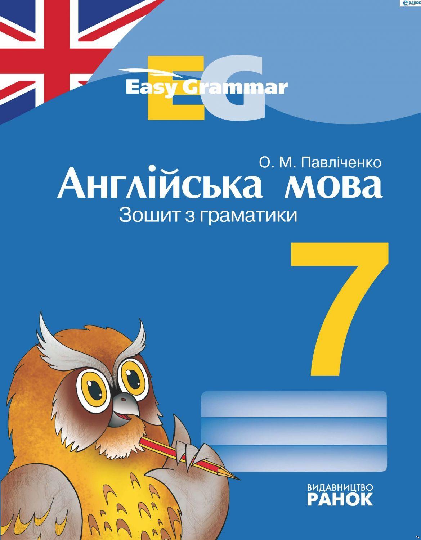 Easy grammar аватар:о.м.павличенко по английскому языку для 7 класса