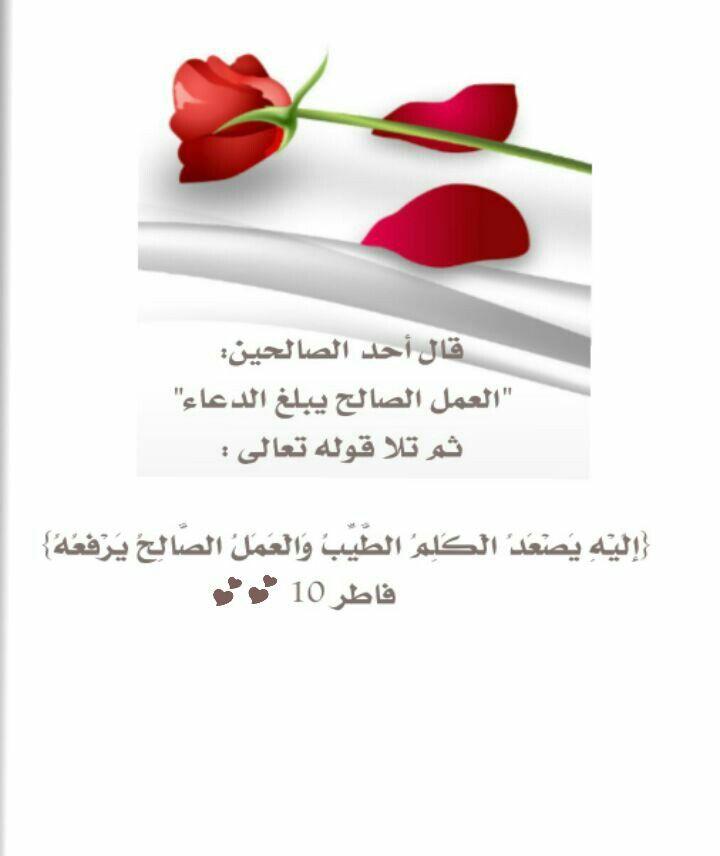 اليه يصعد الكلم الطيب Personal Care 10 Things Arabic Words