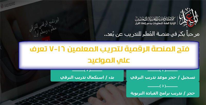 فتح المنصة الرقمية لتدريب المعلمين 16 7 تعرف علي المواعيد Incoming Call Screenshot Incoming Call