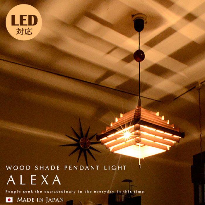 照明和風照明led対応ペンダントライト和モダン【alexa:アレクサ】和室リビングダイニング食卓用寝室デザイナーズ
