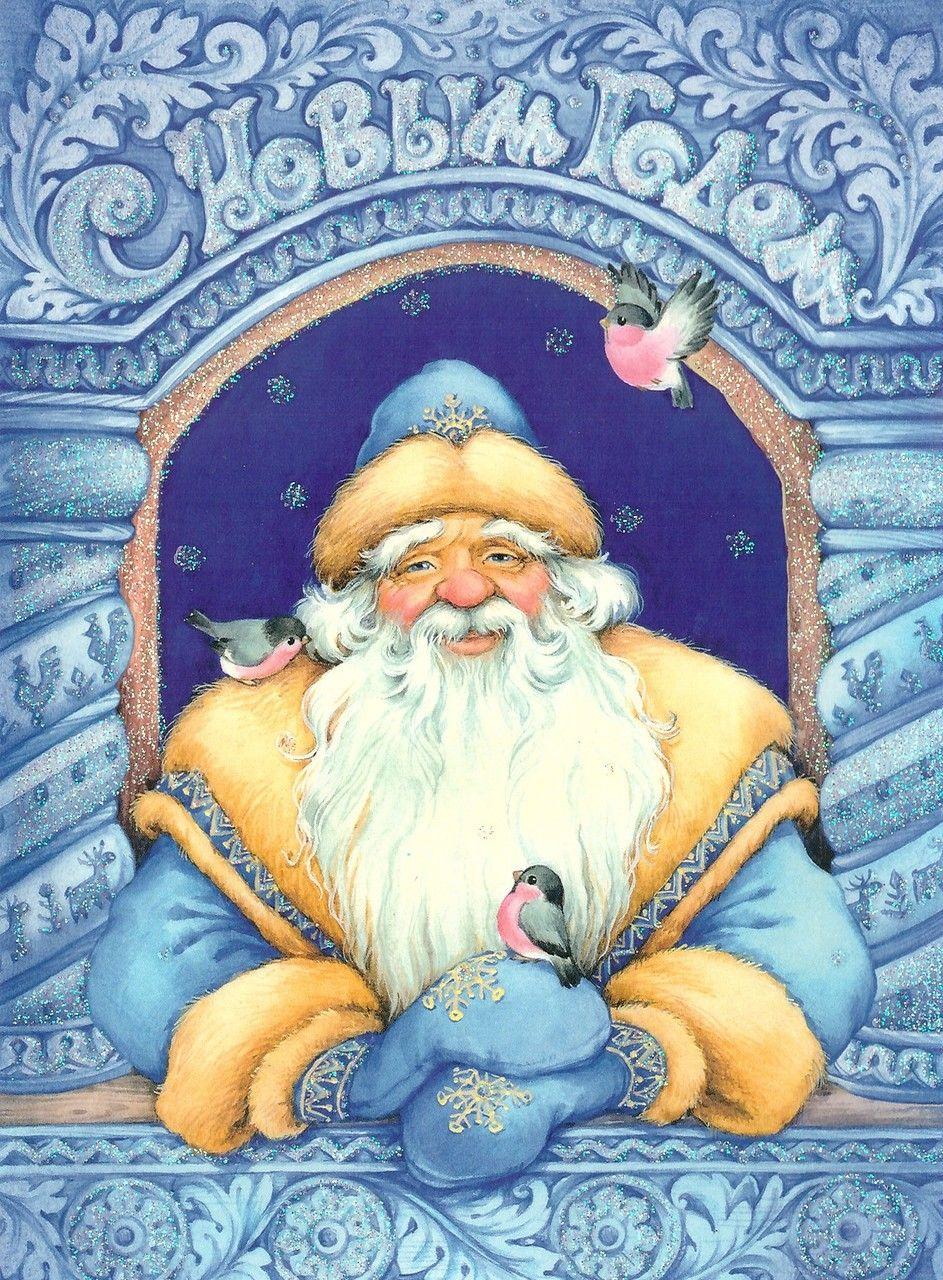 Большие открытки с дедом морозом, сказка рыбаке рыбке