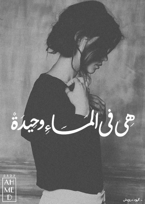 هي في المساء وحيدة محمود درويش درويشيات شعر عربي كلمات Mahmoud Darwish Darwishism Arabic Quotes Poem W Mood Quotes Cool Words Sweet Words