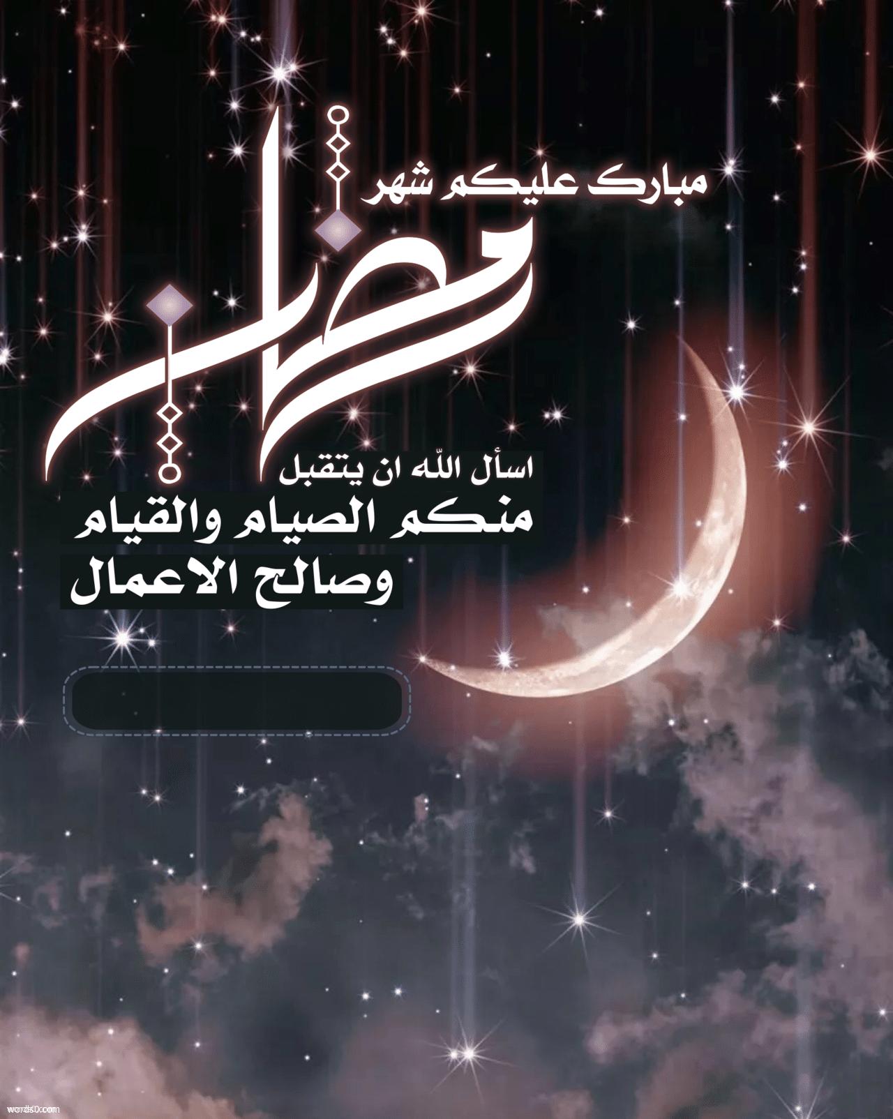 20 رمضان صباح آول ايام العشر الاواخر من رمضان اللهم بلغنا ليله القدر و اعتق رقابنا و رقاب اباءنا و امهاتنا من النار برحم Ramadan Words Duaa Islam