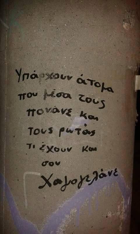 40 από τα καλύτερα συνθήματα που γράφτηκαν σε πραγματικούς τοίχους στην Ελλάδα.   διαφορετικό
