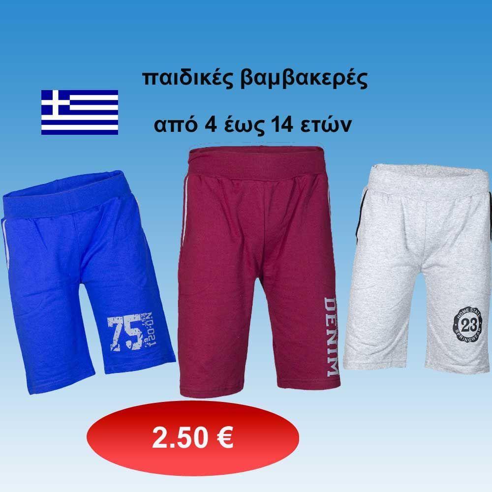 23926aec39f3 👉Τεράστια ποικιλία σε ανδρικά-γυναικεία-παιδικά ρούχα για χονδρική πώληση.  ΜΟΝΟ για