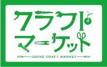 OZONE クラフトマーケット2015