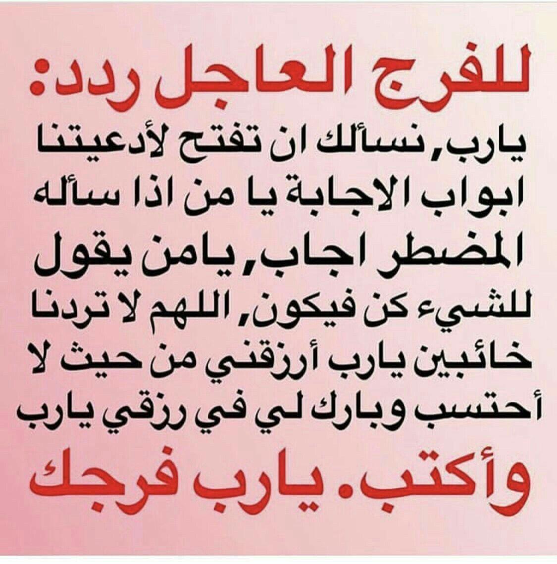 Epingle Par Wihouu Mkalcha Sur ادعية En 2020 Doua Ramadan Coran Apprendre L Islam