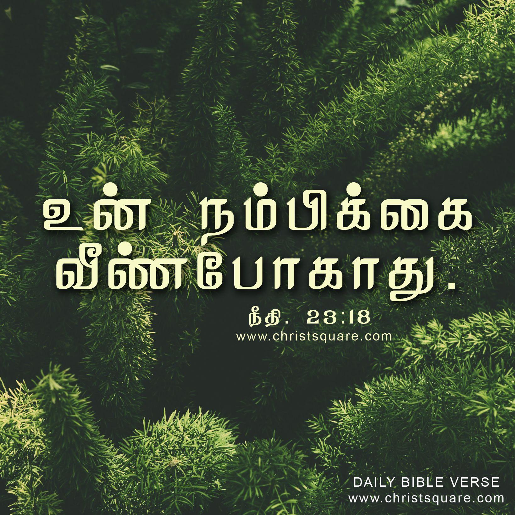 Tamil Christian Wallpaper HD Words Image