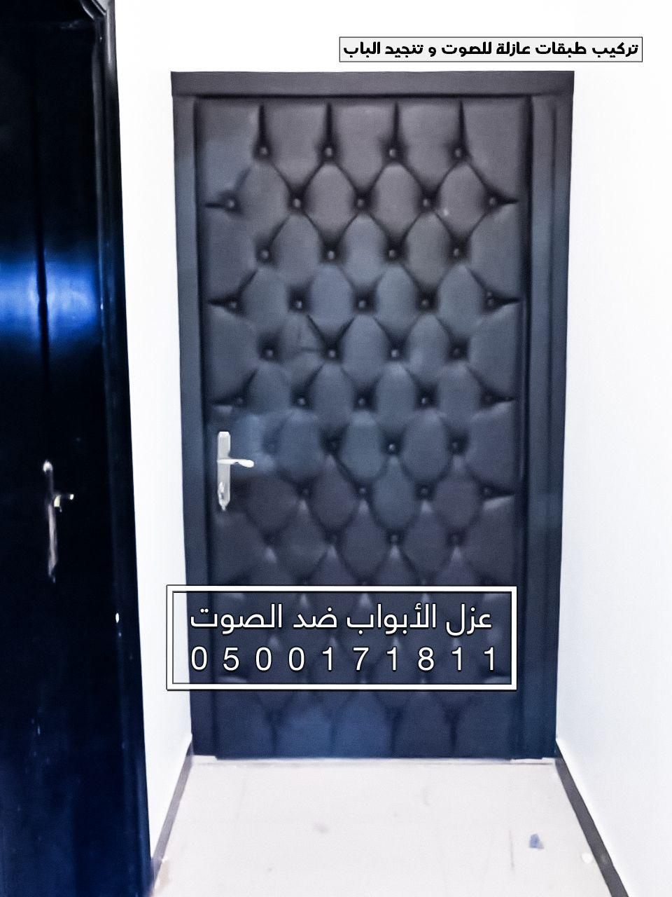 تلبيس الباب في الرياض