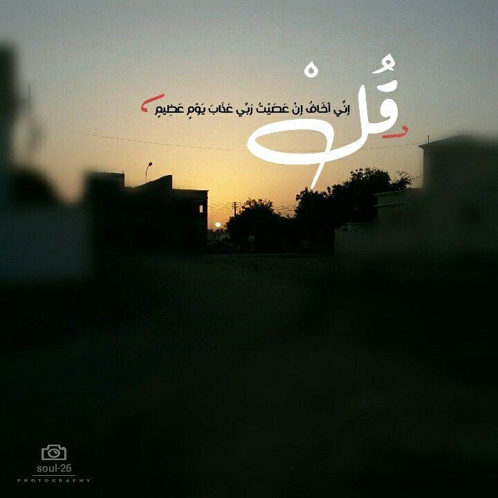الصورة شروق شمس 25 رمضان 1438هـ اللهم قنا عذابك يوم تبعث عبادك Photography Design Photography Poster