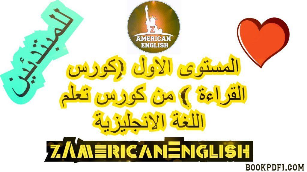 تحميل Zamericanenglish Pdf المستوي الاول كامل Pdf الكورس مخصص للمستوى الأول الكورس مقسم إلى خمسة أجزاء لتحميل الملفات كام American English Novelty Sign English