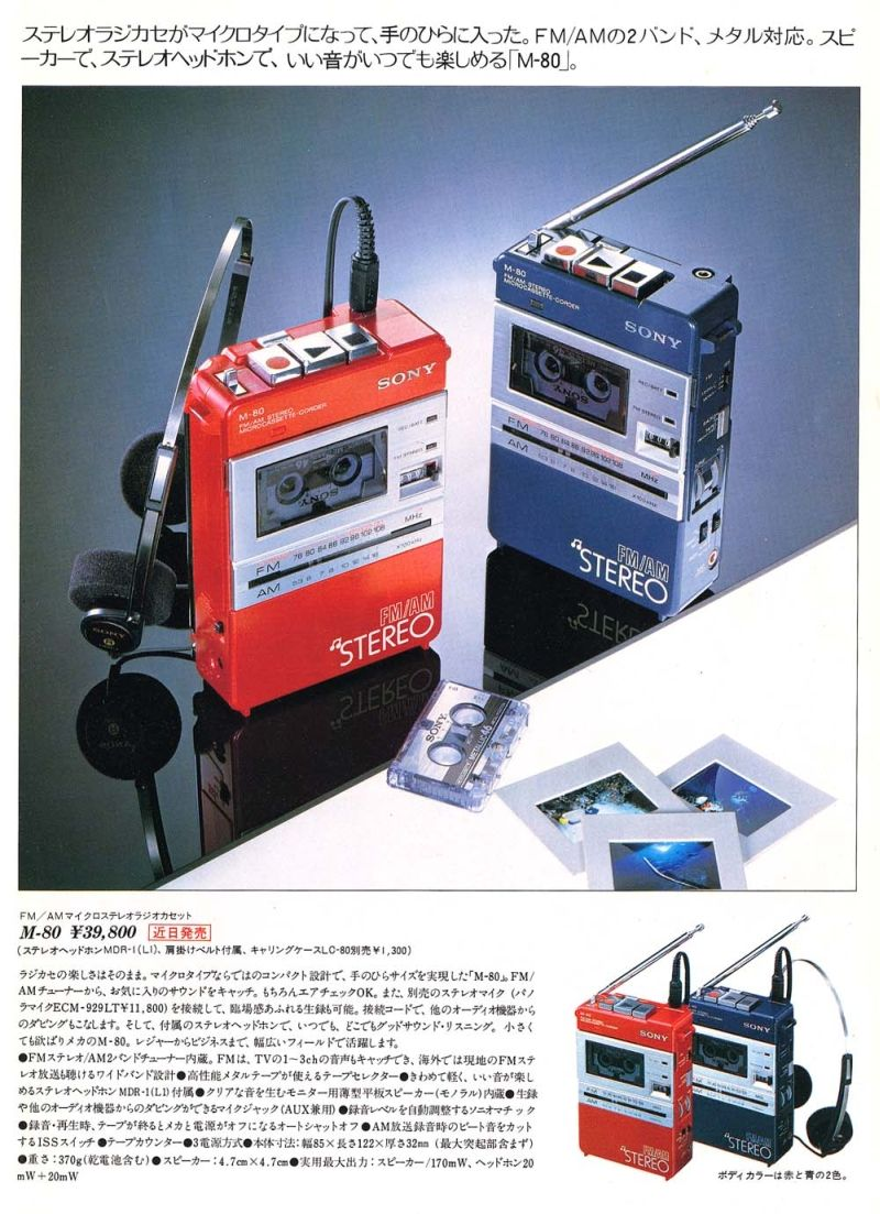 Sony M-80 FM/AM Stereo Microcassette-Corder (1982)
