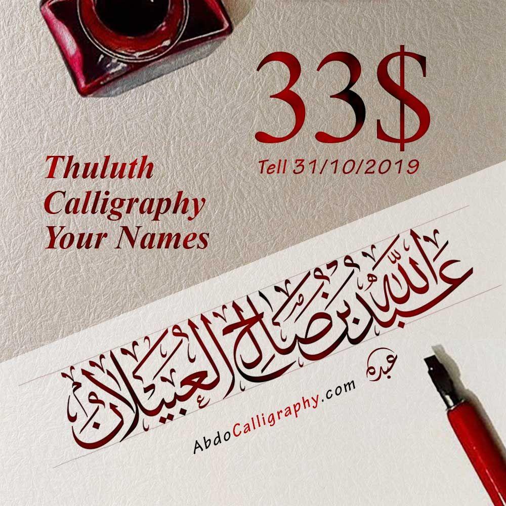 أسماء بخط الثلث Calligraphy Arabic Calligraphy
