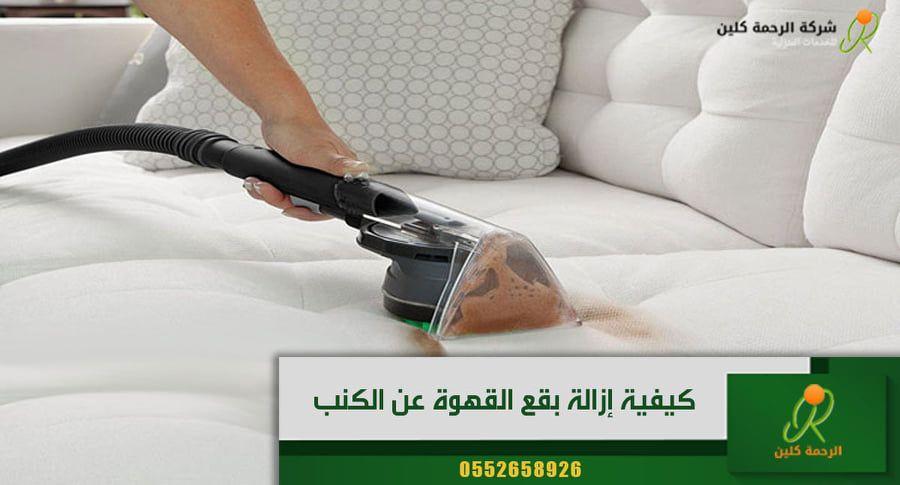 كيفية إزالة بقع القهوة عن الكنب بطرق سهله وسريعة وآمنه علي الكنب Home Appliances Appliances Vacuum Cleaner