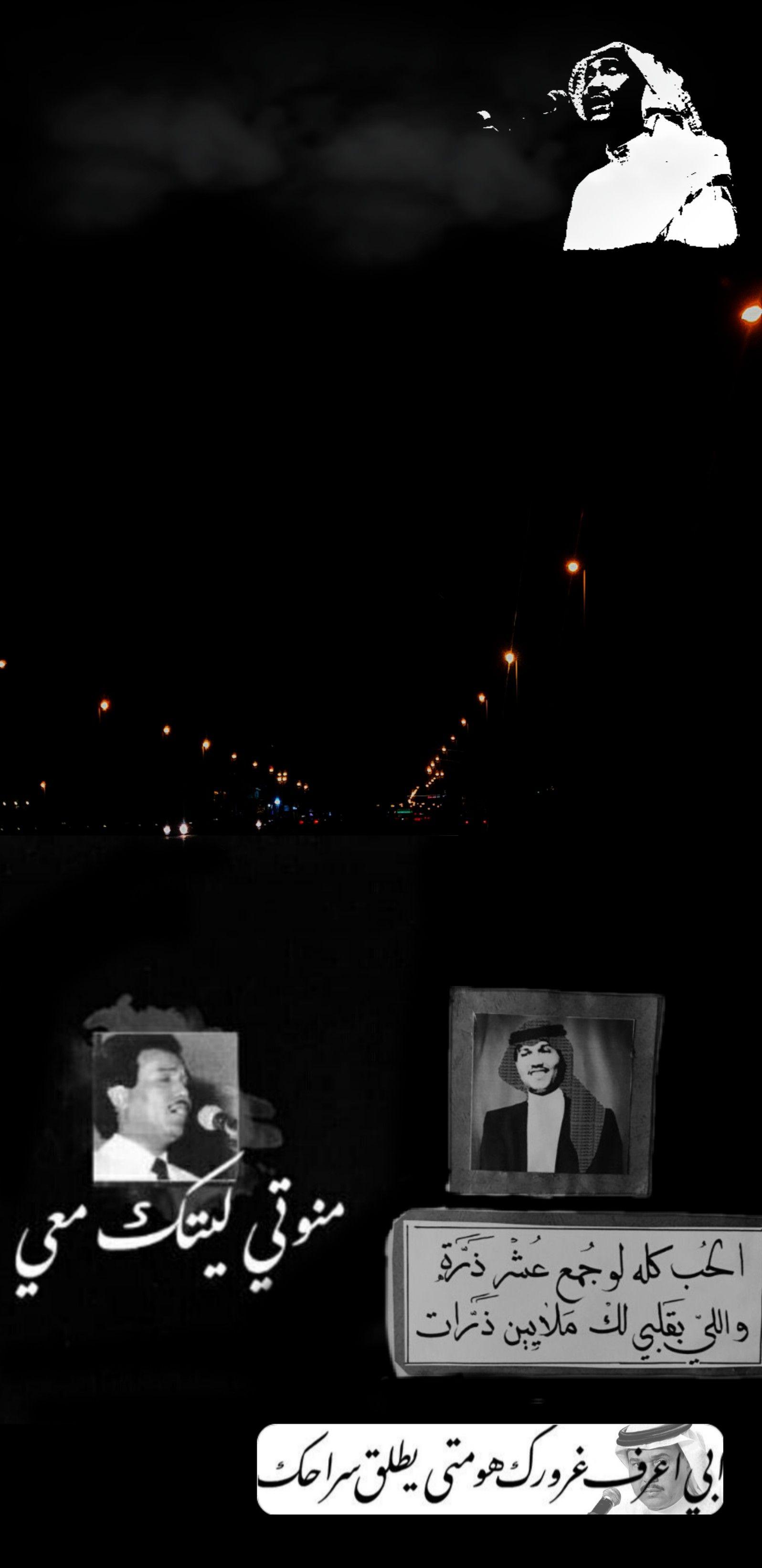Freetoedit محمد عبده طرب عبادي عباديات طلاليات عبادي الجوهر طلال مداح فنان Iphone Wallpaper Quotes Love Love Quotes Wallpaper Wallpaper Iphone Quotes