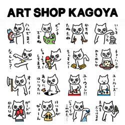 "asagaonosakukisetu: "" ART SHOP KAGOYAさんのツイート: ""ハムで巻いたり 蛇口が壊れたり 豆をぶつけたり… 良く言えば発想力が試される 悪く言えば使い所がない そんなねこのLINEスタンプ それなりに人気でス。 LINE STORE → https://t.co/1k6Jgm5iPP https://t.co/WK7WjDydBJ"" """