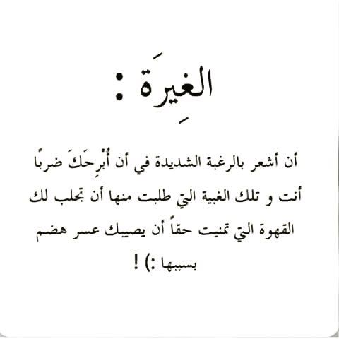بل و أكثر True Quotes Words Quotes Arabic Love Quotes