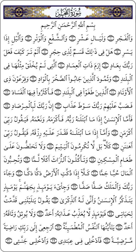 سورة الفجر Quran Verses Quran Tilawat Reading Al Quran