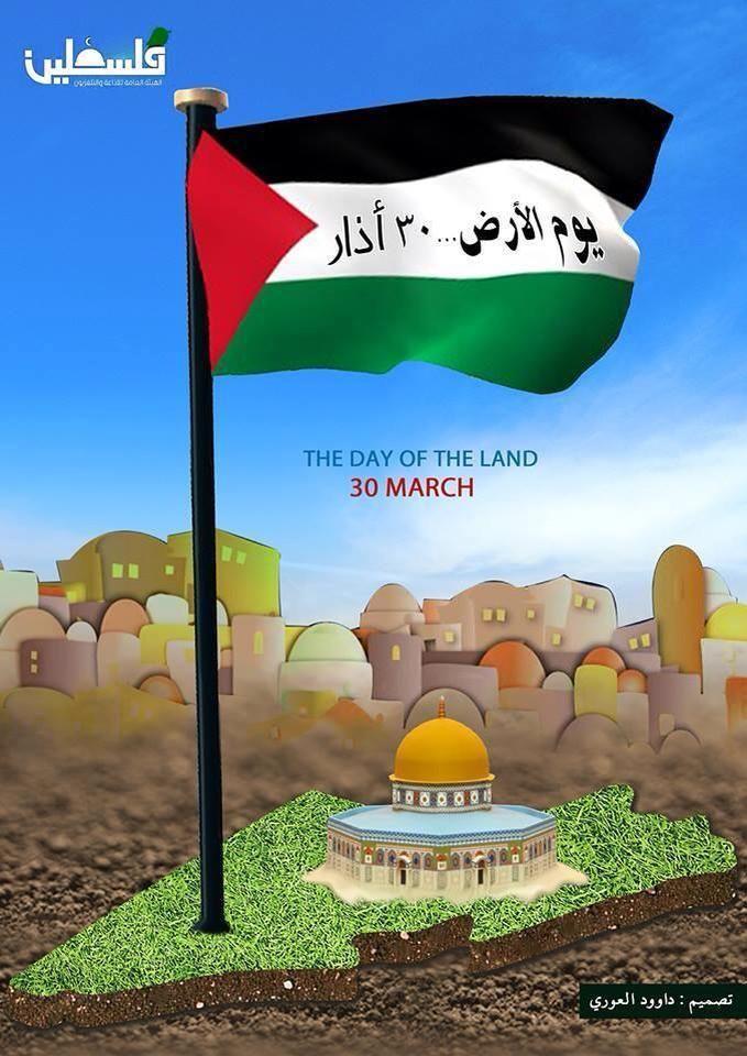 يوم الارض Palestine Day Teaching