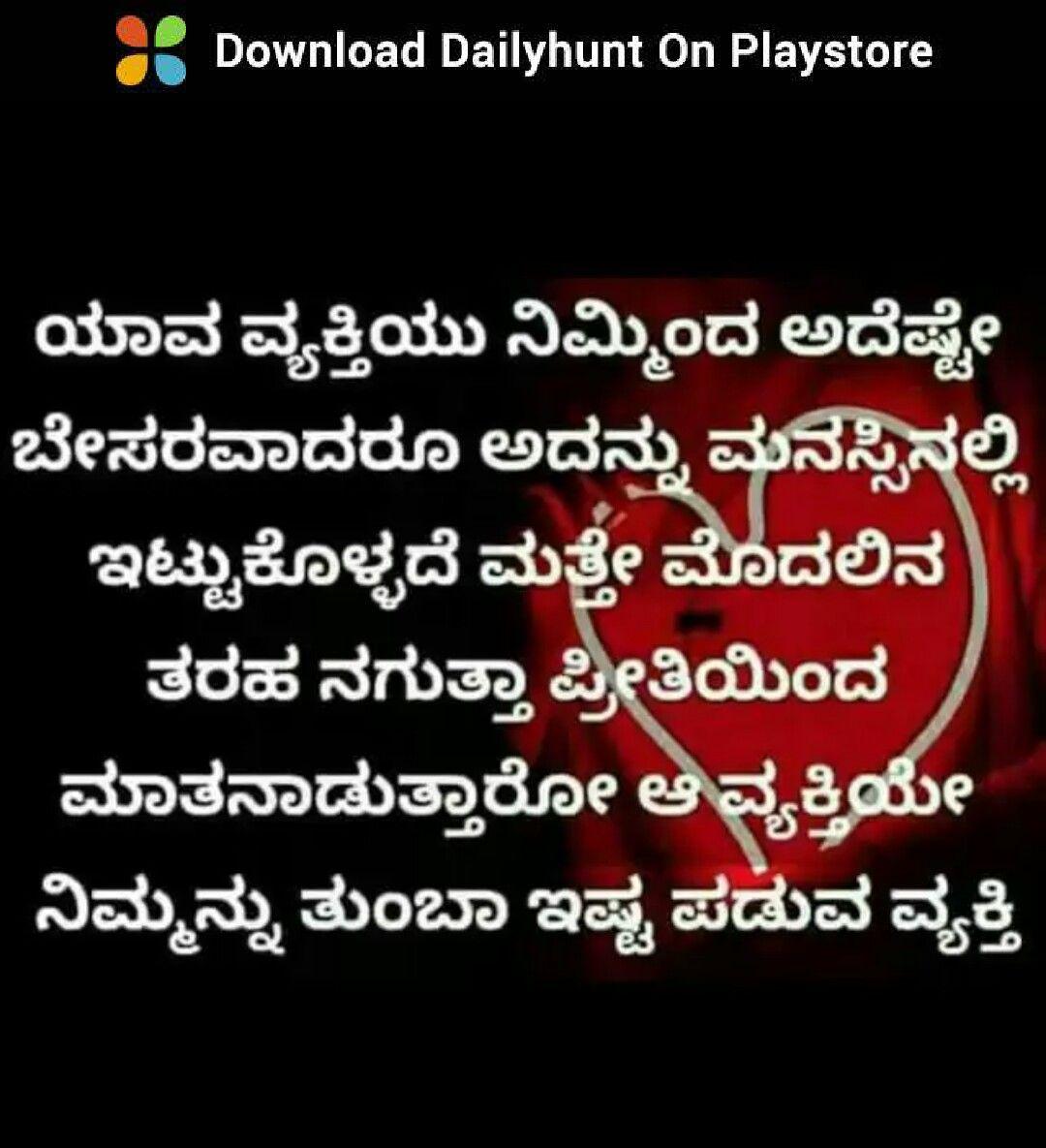 Relationship Sad Quotes In Kannada