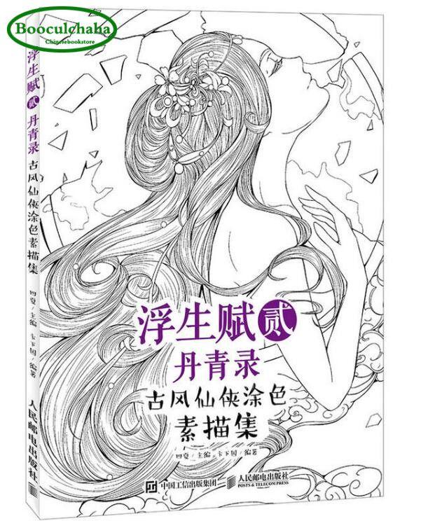 Günstige Färbung bücher erwachsene Chinesischen skizze linie ...