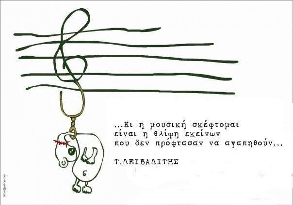 Αποτέλεσμα εικόνας για η μουσική σκέφτομαι είναι η θλίψη εκείνων που δεν πρόφτασαν ν' αγαπήσουν