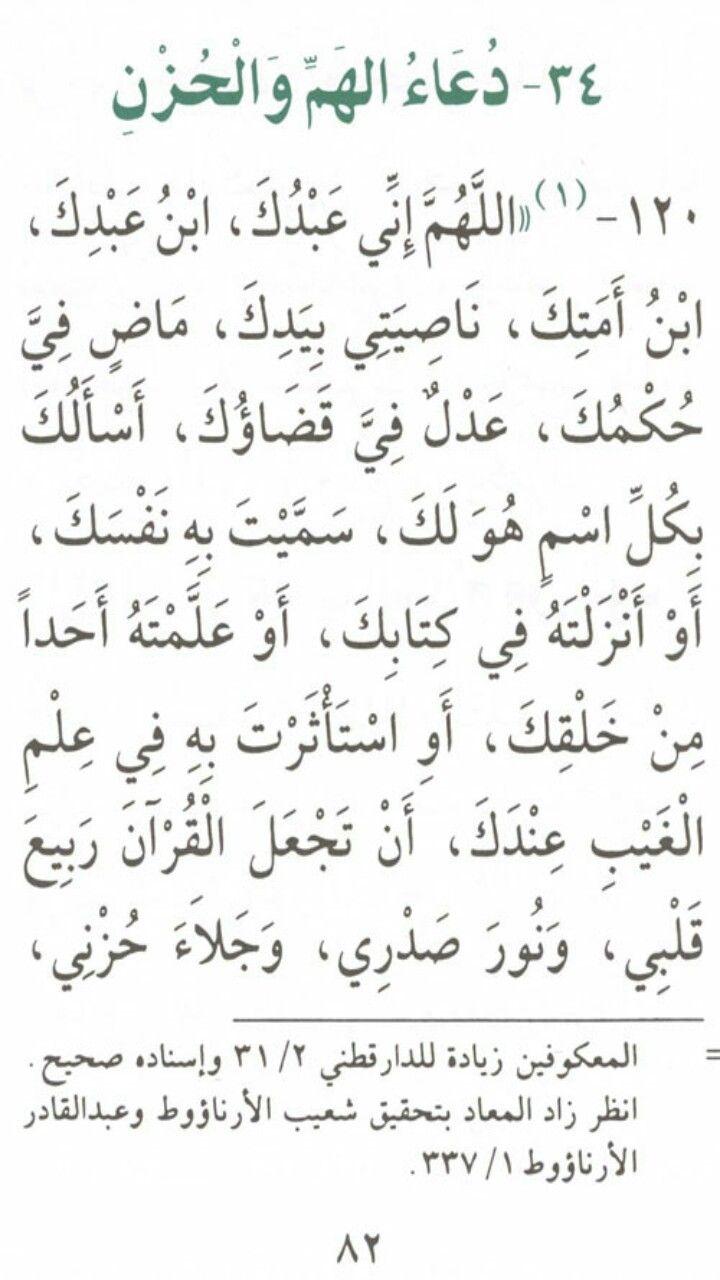 34 دعاء الهم والحزن Snap Quotes Learn Quran Quotes