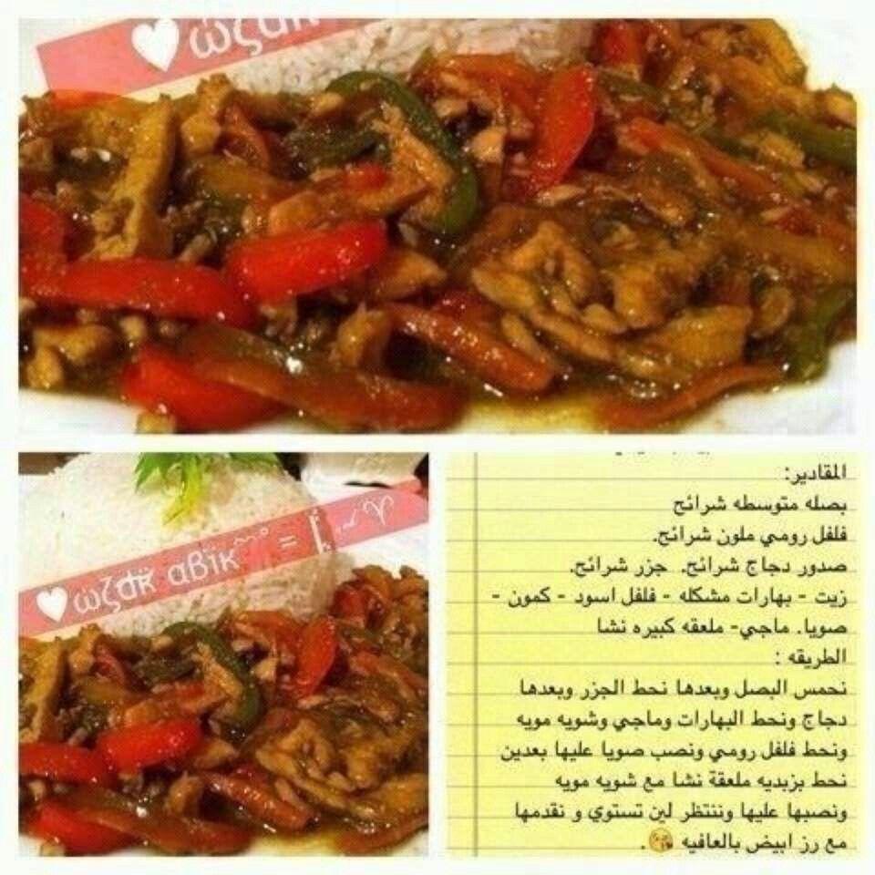ايدام صيني Cooking Cooking Recipes Recipes
