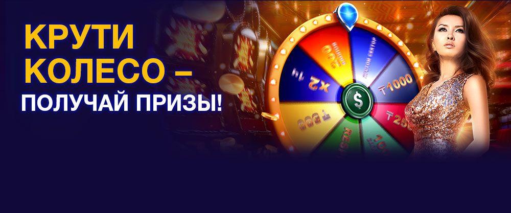 Вращайте колесо и выиграйте бонусы в казино Вулкан Рояль