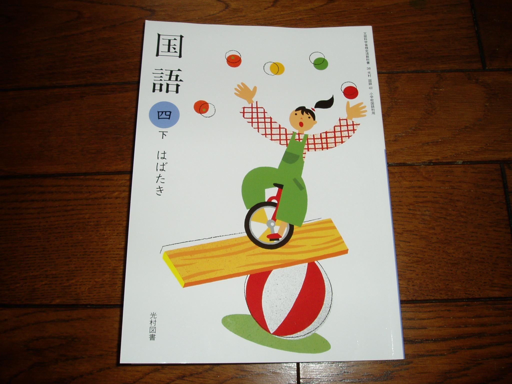 国語 光村 教科書 図書 デジタル