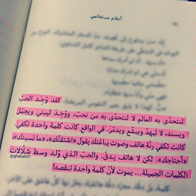 الحب كما تراه أحلام مستغانمي Postive Quotes More Than Words Quotes
