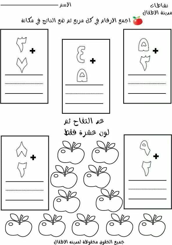 Pin By Nisreen Massad On اوراق عمل ارقام عربية Arabic Kids Learn Arabic Alphabet Math For Kids