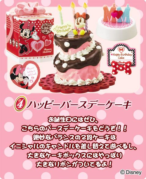 Disney Lovely Cake 004