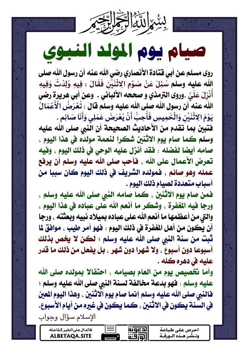 صيام يوم المولد النبوي Peace Be Upon Him Holy Quran Peace