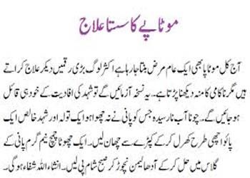 healthy diet plan for weight gain in urdu