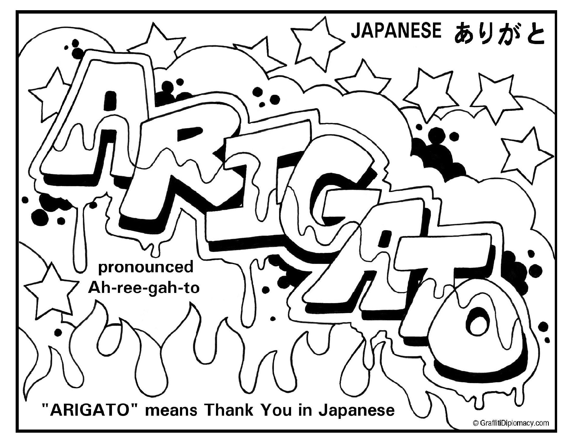 Graffiti art coloring pages - Arigato Graffiti Kanji Coloring Page