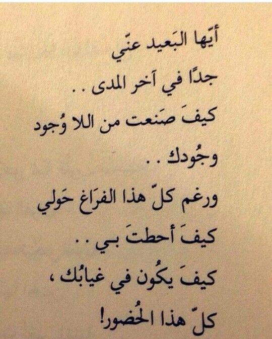 أيها الغائب الحاضر Islamic Quotes Quran Love Quotes Arabic Quotes