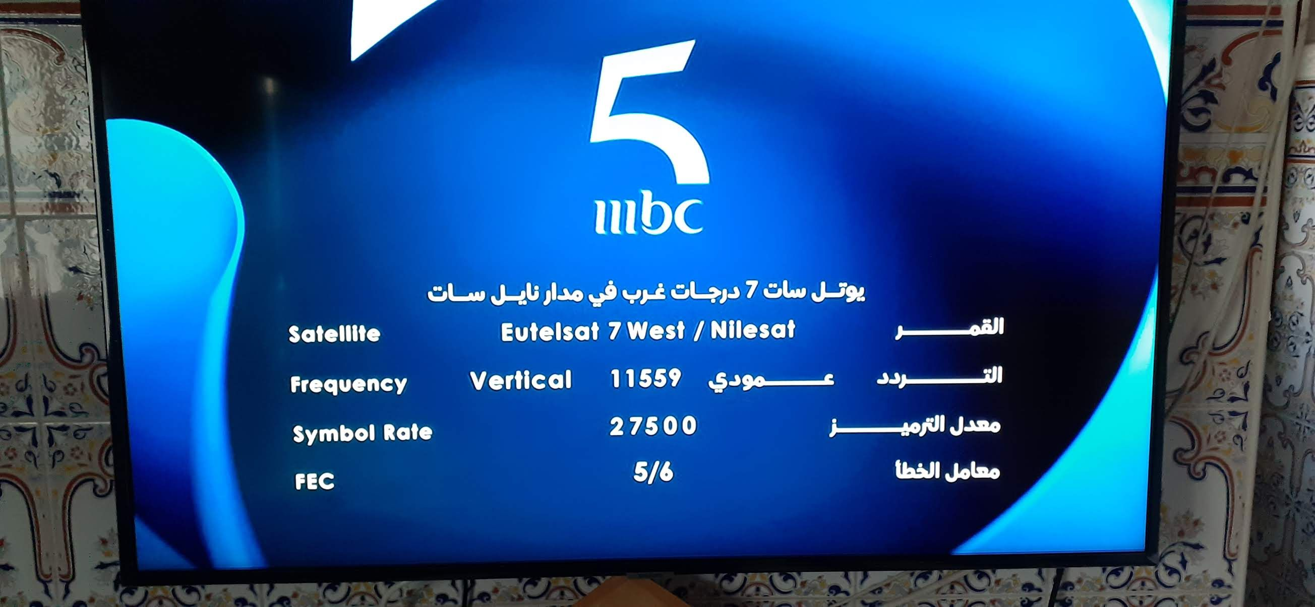 Mbc 5 New Channel For North Africa Freqode Com Tv Channel News Channels Real Madrid Tv