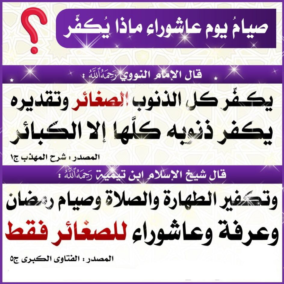 Pin By الأثر الجميل On أقوال الصحابة والعلماء Math Math Equations Arabic Calligraphy