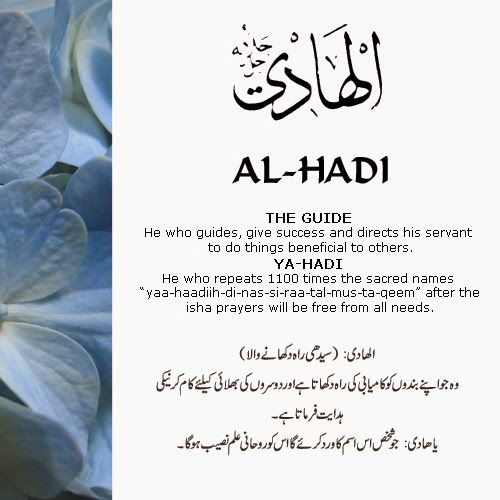 The 99 beautiful names of allah with urdu and english meanings the 99 beautiful names of allah with urdu and english meanings stopboris Image collections